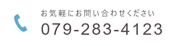お気軽にお問い合わせください 079-283-4123
